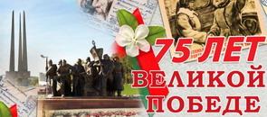 75 - лет Победы в ВОВ