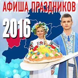 Афиша праздников - 2016