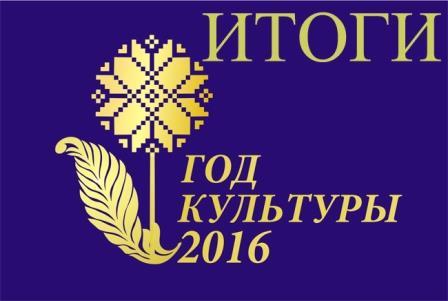 Год культуры - 2016