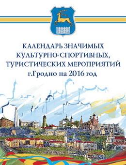 Календарь значимых культурно-спортивных, туристических мероприятий г. Гродно на 2016 год