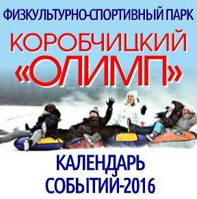 Коробчицкий Олимп. Календарь событий-2016
