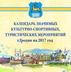Календарь значимых культурно-спортивных, туристических мероприятий г. Гродно на 2017 год
