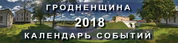 Календарь событий - 2017