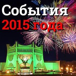 События 2015 года