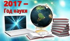 Год науки 2017