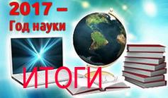Год науки 2017 - Итоги
