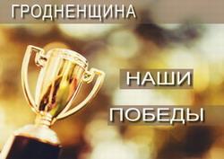 Наши победы - 2016