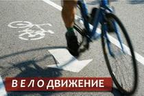 Велодвижение
